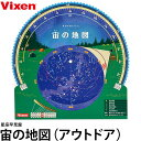 【メール便 送料無料】【即納】 ビクセン 星座早見盤 宙の地