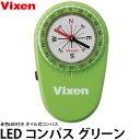 【メール便 送料無料】【即納】ビクセン LEDコンパス グリーン [Vixen 照明付 方位磁針 スターウォッチング 星観察に最適]の画像