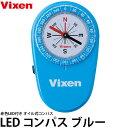 【メール便 送料無料】 ビクセン LEDコンパス ブルー [Vixen 照明付 方位磁針 スターウォッチング 星観察に最適]の画像