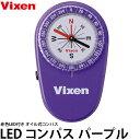 【メール便 送料無料】【即納】 ビクセン LEDコンパス パープル [Vixen 照明付 方位磁針 スターウォッチング 星観察に最適]の画像