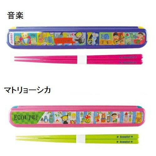 ECOUTE(エクート)!ハシ&ケース★ハシの上部分が丸くて可愛らしいです!ケースは開けやすい横開きタイプ!MADE IN JAPAN