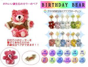 誕生日で選べる!BIRTHDAY BEARS☆バースデーベア☆ぬいぐるみキーチェーン