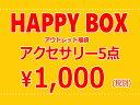 【アウトレット福袋】HAPPY BOX(アクセサリー5点セット)ピアス イヤリング ネックレス ブレスレット ヘアアクセサリー 【送料無料】【あす楽】【コンビニ受取対応商品】