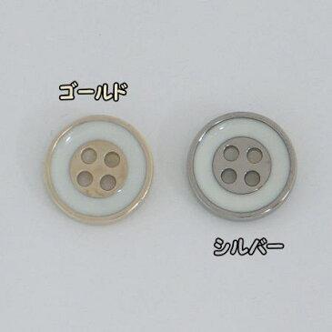 ボタン 15mm コンビボタン 4穴 金 銀 1個単位 服飾資材 手芸 ジャケット カーディガン ABS樹脂ボタン シルバー ゴールド【シープドリームズ】