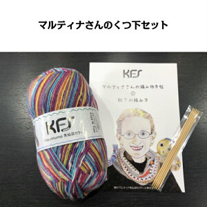マルティナさんの靴下の編み方セットNEW