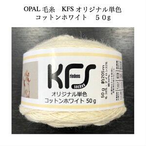 opal毛糸オリジナル単色コットンホワイト50g