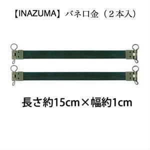 INAZUMAHS-1400S