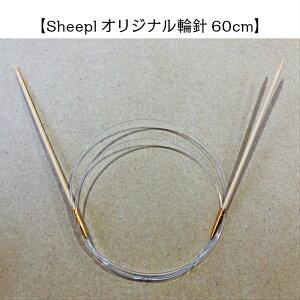SheeplPB輪針60cm