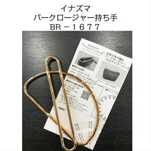 INAZUMAバークロージャー持ち手BR-1677