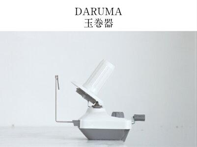 ダルマ玉巻器