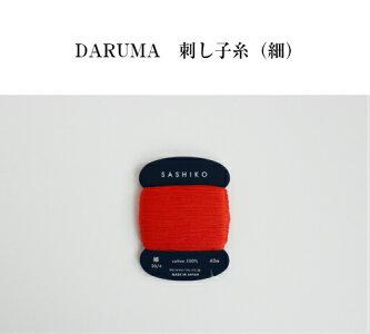 DARUMA刺し子糸