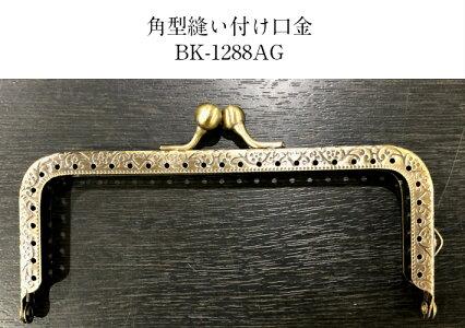 INAZUMA口金BK-1288