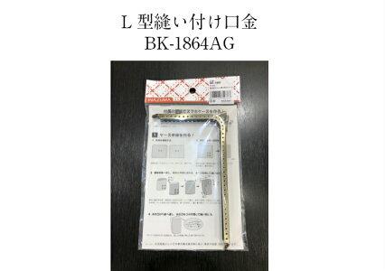 INAZUMA口金BK-1864