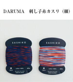 DARUMA刺し子糸カスリ