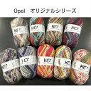 KFS opal毛糸 オリジナルシリーズ 単純な編み方で可愛い柄が編める毛糸