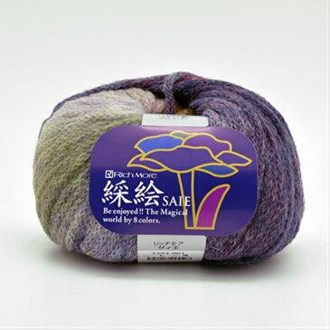 【冬糸特価30%OFF】リッチモア 綵絵(サイエ)1玉で帽子が編める 8色の色が大変複雑なテクニックでミクスチャー