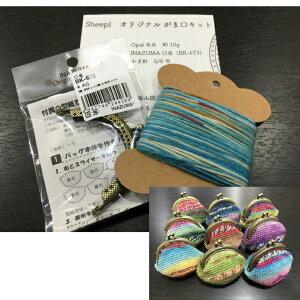 SheeplオリジナルキットOPAL毛糸のがま口(セレクション)