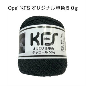 KFSopalオリジナル単色50g
