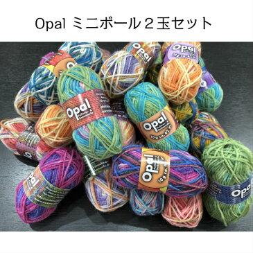 opal毛糸 ミニボール2玉セット 10g巻2玉 お一人様2セットまで 色は指定できません