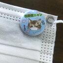 猫のミーたんと桜 花粉症ニャン缶バッチ 普通郵便なら送料無料