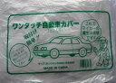 車養生カバー(1枚)Sサイズ 軽自動車用