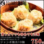 ≪一部送料無料≫王さんの手包みジャンボ焼売(しゅうまい)20個【お得な中華】