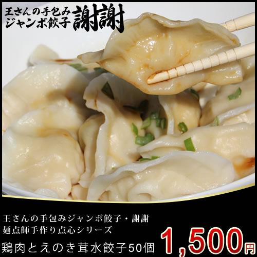 王さんの手包み鶏肉とえのき茸水餃子50個【同梱専用】【お得な中華】【ぎょうざ・ギョーザ・王さん】