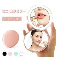 LEDコンパクトミラーミニLEDミラー10倍拡大鏡手鏡化粧鏡女優ミラー折りたたみ携帯に便利メイクミラー可愛いおしゃれ
