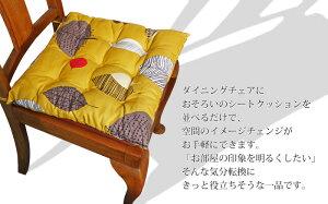 【送料無料】北欧風シートクッション(座布団)椅子用
