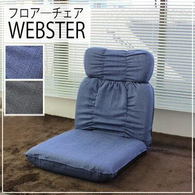 フロアーチェア WEBSTER 5段階リクライニング座いす 座イス チェア リラックスチェア ソファチェア シンプル 腰痛 コンパクト 敬老の日 ローソファー 一人掛けソファー ハイバック 座椅子