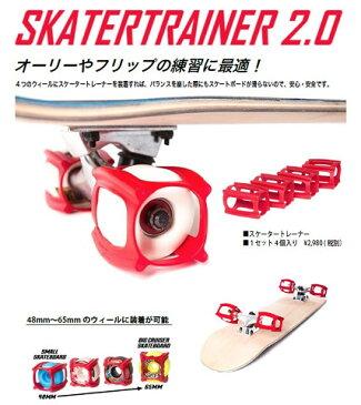 SKATER TRAINER 2.0スケーター・トレーナー 2.0