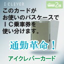 【メール便可】改札エラー防止!!2枚のIC乗車券の使い分けが出来ます!☆アイクレバーカード☆...