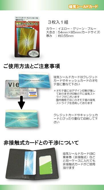 磁気防止カード