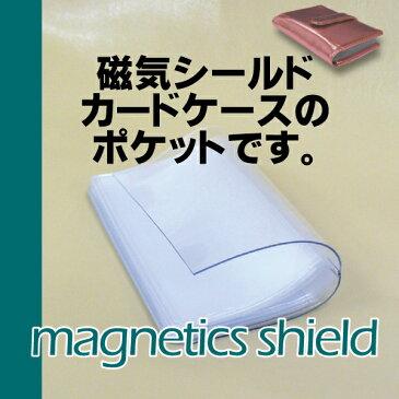 磁気シールドケースのポケット