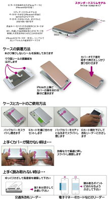 iPhone6ケーススリムモデル