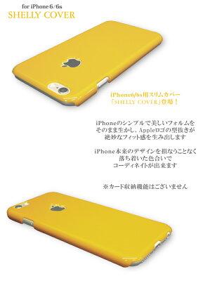 iPhone6シェリーカバー