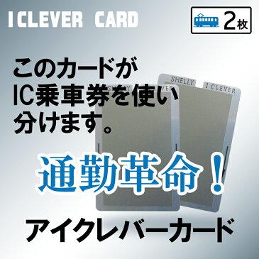 アイクレバーカード
