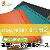 磁気シールドラウンド通帳ケース2
