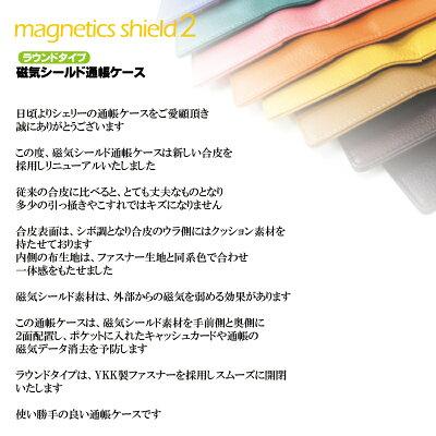磁気シールドラウンド通帳ケース