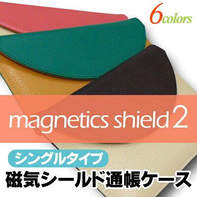 磁気シールドシングル通帳ケース2