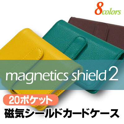 磁気シールドカードケース2