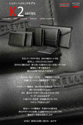 K2seriesアイクレバー長財布