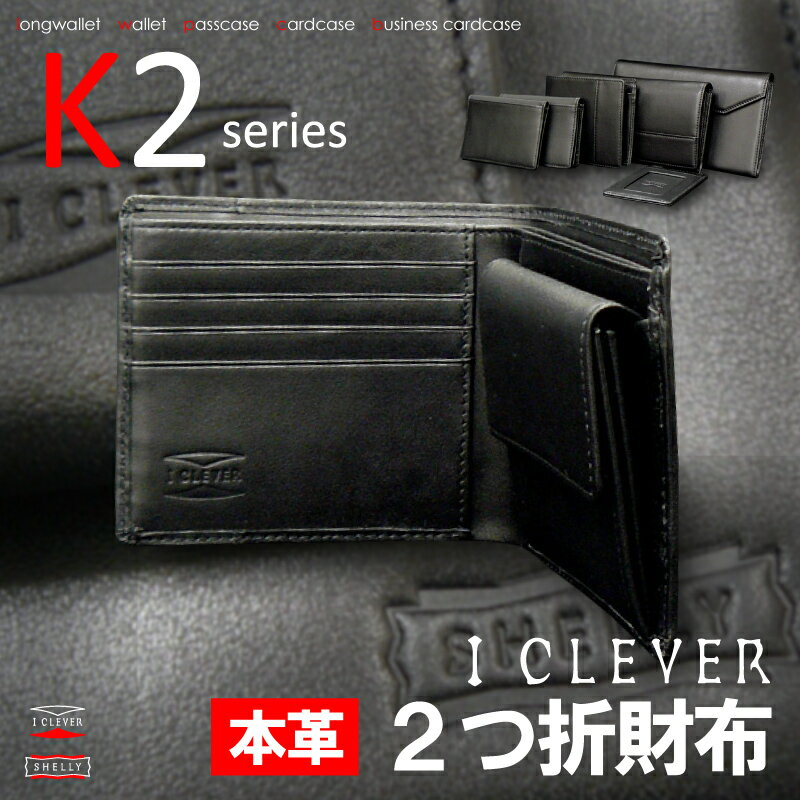 6b3bba9995 K2series アイクレバー2つ折財布