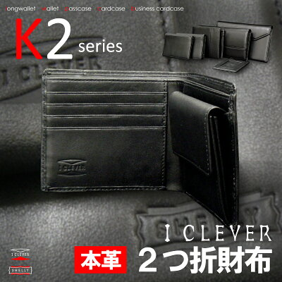 K2シリーズアイクレバー2つ折財布