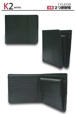K2seriesアイクレバー2つ折財布