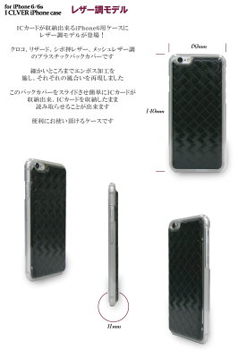 iPhone6ICカードケース