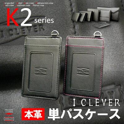 K2シリーズアイクレバー単パスケース