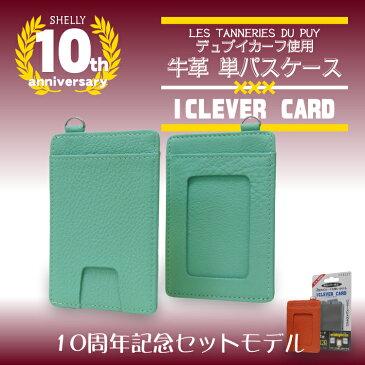 牛革単パスケース+アイクレバーカードセット