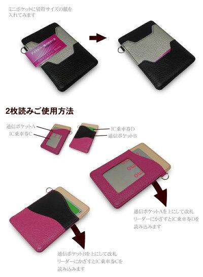 アイクレバー単パスケースミニポケットモデル