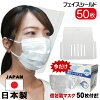 フェイスシールド日本製個包装マスク50枚無料サービス即納大人用50枚入り日本製高透明PC使用目立たない高品質フェイスガードマスクで装着メガネOK感染防止感染予防